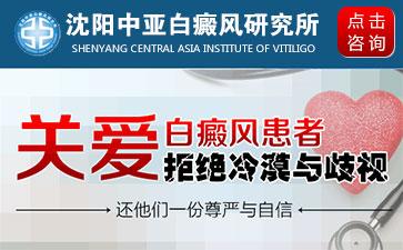北京治疗白癜风