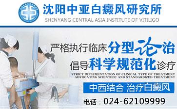 北京有没有治疗白癜风医院